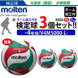 モルテン フリスタテック バレーボール 4号球・軽量球・検定球・3個セット[ネーム加工付き](チーム名・学校名のみ)[V4M5000-L]|ball-japan