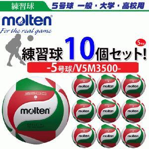 モルテン バレーボール 5号球・練習球・10個セット(一般・大学・高校)[V5M3500] ball-japan