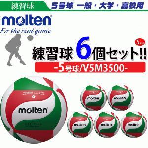 モルテン バレーボール 5号球・練習球・6個セット(一般・大学・高校)[V5M3500] ball-japan