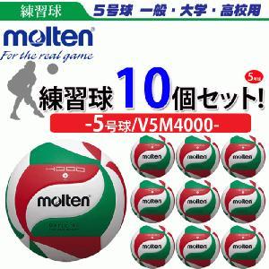 モルテン バレーボール 5号球・練習球・10個セット(一般・大学・高校)[V5M4000] ball-japan
