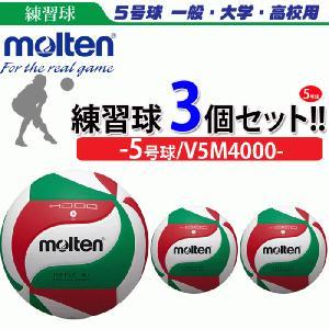 モルテン バレーボール 5号球・練習球・3個セット(一般・大学・高校)[V5M4000] ball-japan