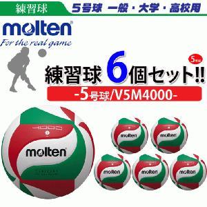 モルテン バレーボール 5号球・練習球・6個セット(一般・大学・高校)[V5M4000] ball-japan