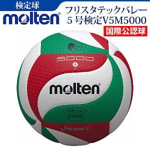 モルテン フリスタテック バレーボール・5号球・検定球・国際公認球(一般・大学・高校用)[V5M5000]|ball-japan