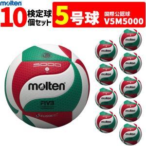 モルテン フリスタテック バレーボール 5号球・検定球・10個セット(一般・大学・高校)[V5M5000] ball-japan