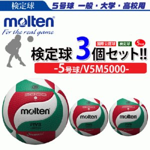 モルテン フリスタテック バレーボール 5号球・検定球・3個セット(一般・大学・高校)[V5M5000]|ball-japan
