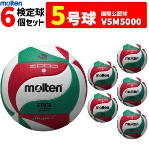 モルテン フリスタテック バレーボール 5号球・検定球・6個セット(一般・大学・高校)[V5M5000]|ball-japan