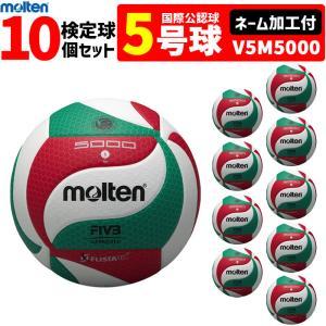 モルテン フリスタテック バレーボール 5号球・検定球・10個セット[ネーム加工付き](チーム名・学校名のみ)[V5M5000]|ball-japan
