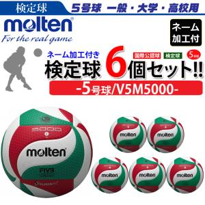 モルテン バレーボール5号球フリスタテック[ネーム加工付き](チーム名・学校名のみ)・検定球・6個セット V5M5000