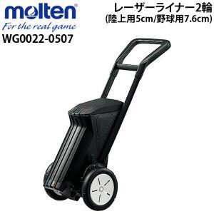 モルテン レーザーライナー2輪 ラインカー 陸上用5cm 野球用7.6cm ライン引き  WG0022 ball-japan