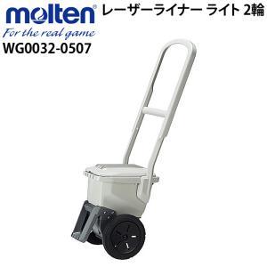 モルテン  ラインカー 2輪  レーザーライナー ライン引き 線引き 運動会 体育祭 WG0032-0507 ball-japan