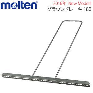 モルテン グラウンドレーキ 180 グラウンドキーパー 整備用品 WR0010-18 ball-japan