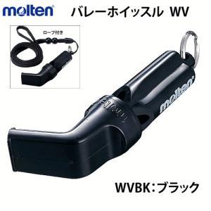 モルテン バレーボール用ホイッスル 笛 長管 審判用品 レフリー  WV 3個までメール便可
