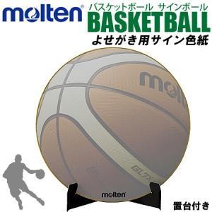 モルテン  バスケットボール用 ボール型サイン色紙 寄せ書き 卒業記念 卒団記念 記念品 お祝い XA0110-B
