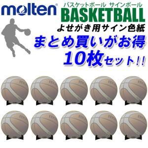 モルテン  バスケットボール用 ボール型サイン色紙 10枚セット 寄せ書き 卒業記念 卒団記念 記念品 お祝い XA0110-B