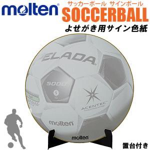 モルテン  サッカーボール用 ボール型サイン色紙 ペレーダ 寄せ書き 卒業記念 卒団記念 記念品 お祝い XA0110-FP|ball-japan