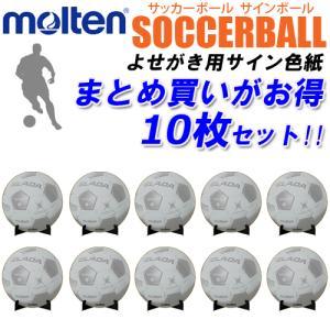 モルテン サッカーボール用 ボール型サイン色紙 ...の商品画像