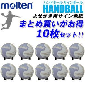 モルテン  ハンドボール用 ボール型サイン色紙 10枚セット 寄せ書き 卒業記念 卒団記念 記念品 お祝い XA0110-H