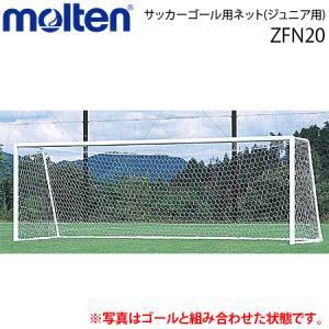 モルテン サッカーゴール用ネット ジュニア用 ゴールネット サッカー用品 ZFN20