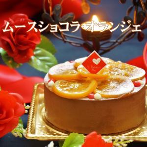 バレンシアオレンジの香りきかせたショコラムース。スペイン産のクーベルチュールを使用。さっぱりとしたオ...