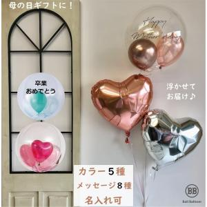電報 結婚式 バルーン電報 祝電 3個組 BBスペシャルバルーン Sサイズ バルーン 飾り 装飾