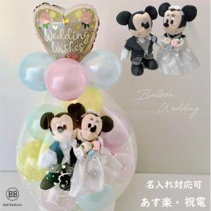 バルーン 電報 結婚式 ディズニー 洋装パステルバージョン ミッキー&ミニーのウェディング