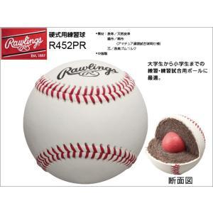 (ローリングス) 硬式練習球 R452PR|ballclub