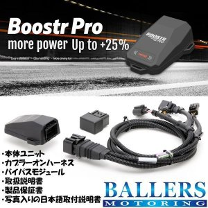 BoostrPro BMW 2シリーズ F45 F46 F44 M235i 2.0T B48 BP7526B ブースタープロ エンジンチューニング パワーアップデバイス DTEシステム ballers-sp02