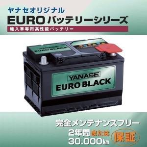フィアット FIAT バッテリー EURO BLACK 50Ah ヤナセ YANASE