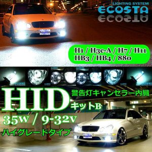 ベンツ HID キット H7 W168 W169 W245 W208 W209 W202 T202 W203 W204 W210 W211 ヘッドライト 警告灯 キャンセラー内臓 35w ECOSTA (B)