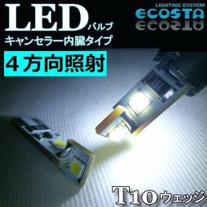 ECOSTA LED T10 ウェッジ 4方向 ■レターパックOK!(※レターパックは商品代引・同梱...