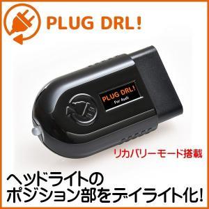 AUDI アウディ A1 S1 A3 S3 RS3 A4 RS4 S4 A5 S5 RS5 A6 S6 RS6 A7 S7 RS7 A8 S8 Q3 RSQ3 Q5 SQ5 TT PLUG DRL! LED ポジションランプ → デイライト 1年保証