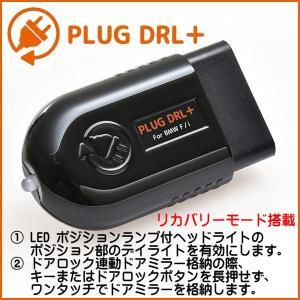 BMW 3シリーズ F30 PLUG DRL+ LED ポジ...