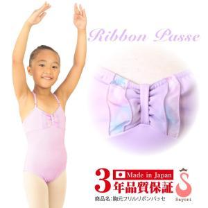 シンプルなリボンパッセの胸元にフリルをプラス。胸元を華やかに演出します!バレエ練習着 バレエレオター...