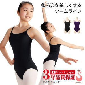 送料無料 バレエ レオタード 子供 ジュニア 大人 クラシック スカートなしレオタード 日本製 お直し3年保証 国産レオタード 丈夫 scl048|ballet-sayori