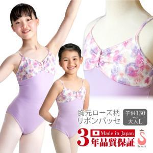 バレエ レオタード 子供 大人 胸元ローズ柄 リボンパッセ 日本製 お直し3年保証 キッズ ジュニア スカートなしレオタード scl049|ballet-sayori