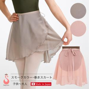 バレエ スカート 大人 ジュニア 特別カラー モカグレー 巻きスカート 無地 シフォンスカート リボンひも 紐 日本製 高品質 scs204|ballet-sayori