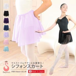 バレエ スカート 子供 大人 無地 プルオンスカート 日本製 透け感あるシフォンスカート ウエストゴムスカート レオタードと合わせ買い scs403|ballet-sayori