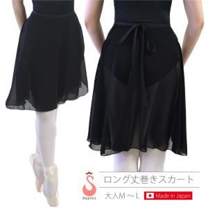 ロング丈 バレエ 巻きスカート ジュニア 大人 キャラクタースカート シフォンがエレガントな透け感あるスカート 無地 ブラック 黒 日本製 scs413|ballet-sayori