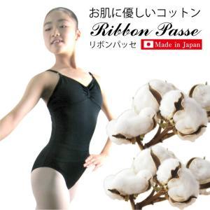 送料無料 バレエ レオタード 子供 ジュニア 大人 コットン素材  綿 ライクラ素材 リボンパッセ 日本製 高品質 scl001-cotton|ballet-sayori
