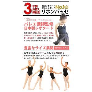 送料無料 バレエ レオタード 子供 大人 日本製 お直し3年保証 ライクラ素材 リボンパッセ全6色 吸汗速乾 UVカット スカートなしレオタード scl001|ballet-sayori|03