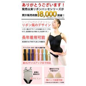 送料無料 バレエ レオタード 子供 大人 日本製 お直し3年保証 ライクラ素材 リボンパッセ全6色 吸汗速乾 UVカット スカートなしレオタード scl001|ballet-sayori|04