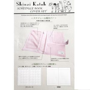 スケジュール帳カバー/バレエ/Cheri un deux trois/Shinzi Katoh Design|balletesther|04
