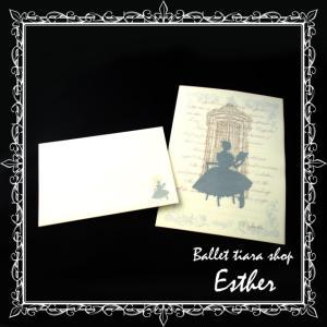 コッペリアのレターセット|balletesther