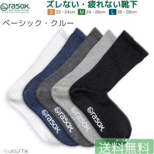 ソックス 靴下 ラソックス rasox クルーソックス ベーシック メンズ レディース