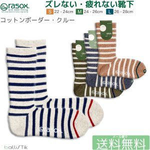 ソックス 靴下 ラソックス rasox クルーソックス コットンボーダークルー メンズ レディース