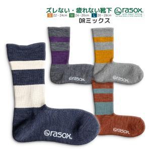 ソックス 靴下 ラソックス rasox クルーソックス DRミックス メンズ レディース