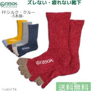 rasox ラソックス L字型靴下 クルーソックス 5本指ソックス FFシルク・クルー CA160C...