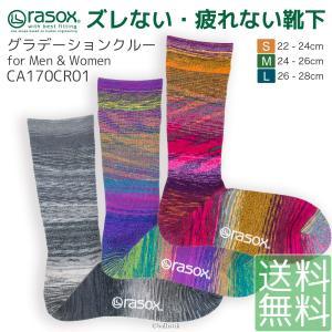 ソックス 靴下 ラソックス rasox クルーソックス グラデーションクルー メンズ レディース