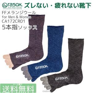 rasox ラソックス L字型靴下 クルーソックス 5本指ソックス ウールソックス FFメランジウー...