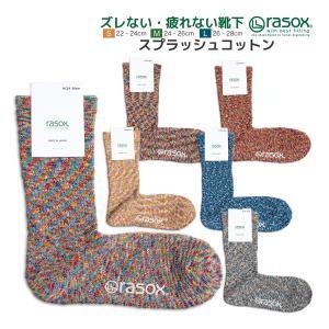 ソックス 靴下 ラソックス rasox クルーソックス スプラッシュコットン メンズ レディース